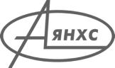 Аянхс